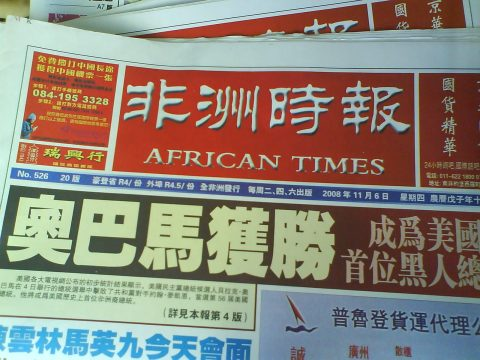 African Times